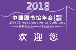 2018 Chinese library conference